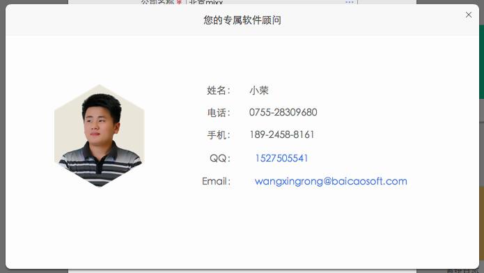 百草软件专属软件顾问