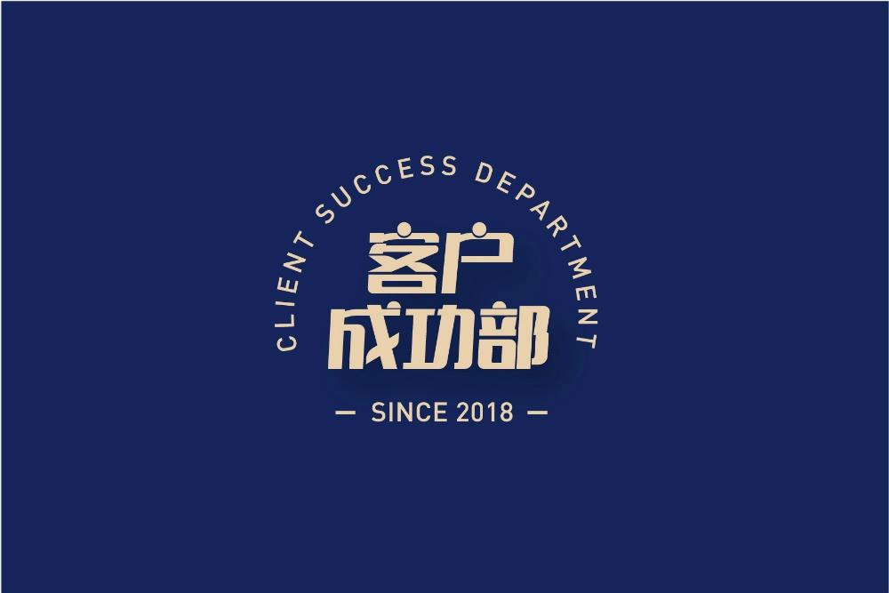 客户成功部logo